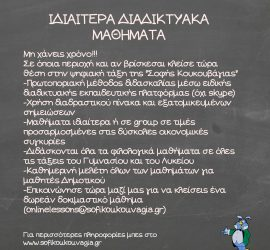 Μαθήματα online