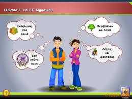 Εκπαιδευτικό πρόγραμμα Γλώσσας Ε' και Στ' Δημοτικού