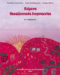 Θέματα προαγωγικών εξετάσεων Κείμενα Νεοελληνικής Λογοτεχνίας Β' Γυμνασίου