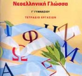 Θέματα προαγωγικών εξετάσεων Νεοελληνική Γλώσσα Γ' Γυμνασίου