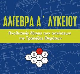 Άλγεβρα Α' Λυκείου, Αναλυτικές λύσεις της τράπεζας θεμάτων, Γιάννης Γεωργαντάς