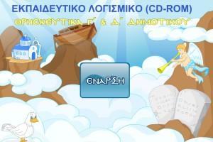 Εκπαιδευτικό παιχνίδι για τα Θρησκευτικά Γ' και Δ' Δημοτικού
