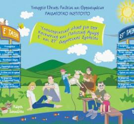 Εκπαιδευτικό παιχνίδι για την Κοινωνική και Πολιτική Αγωγή Ε' και Στ' Δημοτικού