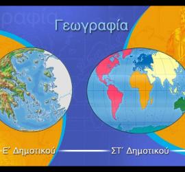 Εκπαιδευτικό παιχνίδι για τη Γεωγραφία Ε' και Στ' Δημοτικού