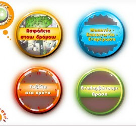 Εκπαιδευτικό παιχνίδι για τη Μελέτη Περιβάλλοντος Α', Β', Γ' και Δ' Δημοτικού